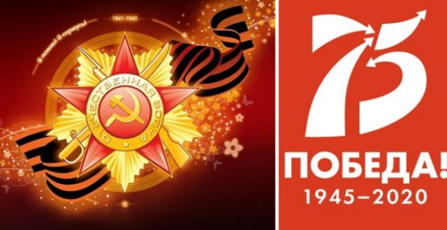 """Виртуальная экскурсия """"75 лет Великой Победы"""""""