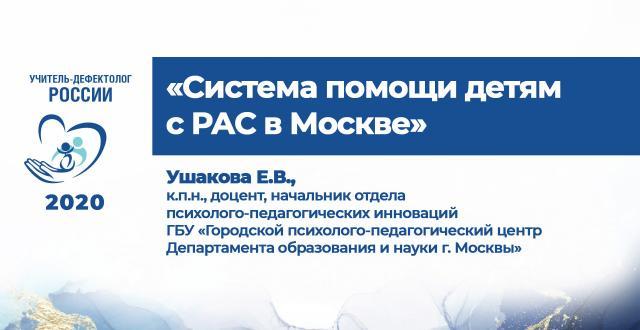 Система помощи детям с РАС в Москве